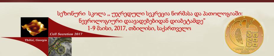 cellsecretion2017.iliauni.edu.ge